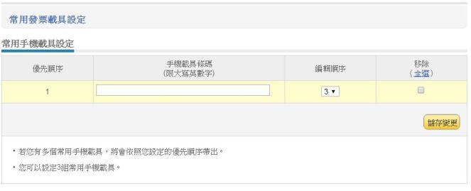 博客來常用發票載具設定