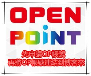 博客來與Open Point的關連